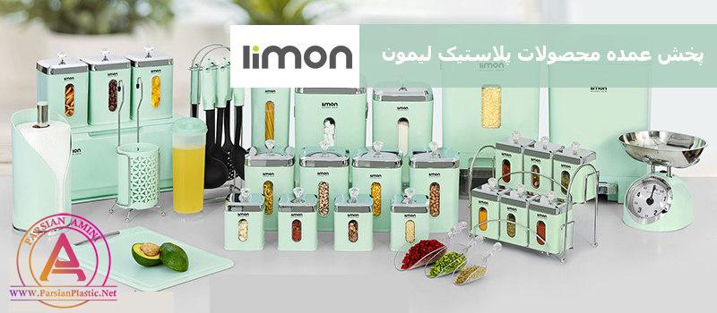 پخش عمده محصولات لیمون