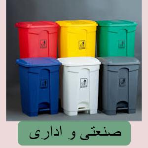 پخش عمده پلاستیک اداری